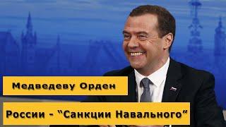 Санкции против России и Орден Медведеву. Курс доллара, нефть, рынки