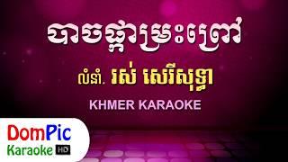 បាចផ្កាម្រះព្រៅ រស់ សេរីសុទ្ធា ភ្លេងសុទ្ធ - Bach Pka Mreas Prov Ros Sereysothea - DomPic Karaoke