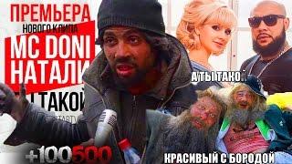 MC Doni feat. Натали - Ты такой (Премьера клипа, 2016) +100500 | Прикол 2016