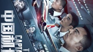 the captain best movie clips (2019) Thumb