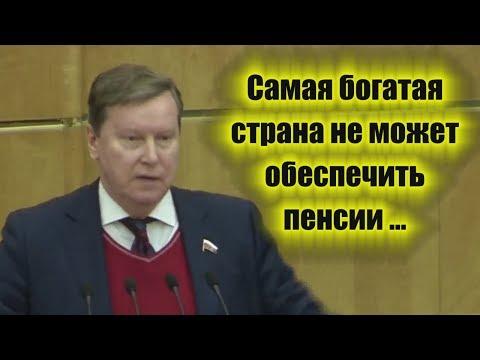 Нет достойной пенсии. Депутат Нилов выступление в ГосДуме