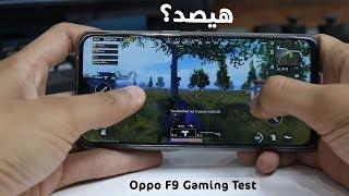 Oppo F9 | اختبار الالعاب!
