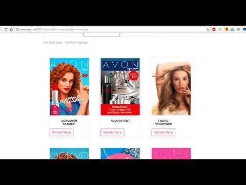 Заказ avon через интернет косметика купить оптом цена