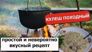 Кулеш на костре. Рецепт Казацкой полевой каши, невероятно простой и вкусный рецепт!