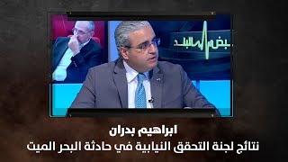 ابراهيم بدران - نتائج لجنة التحقق النيابية في حادثة البحر الميت