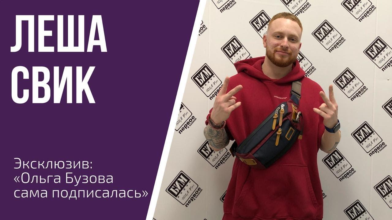 Леша Свик об Ольге Бузовой, полуголых девушках в клипе, и о последнем фильме