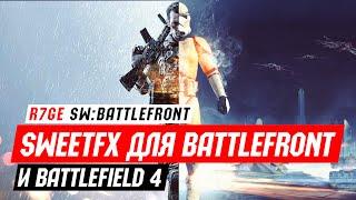 SweetFX для Battlefront и Battlefield 4(, 2015-10-10T10:16:11.000Z)