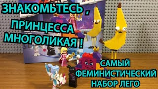 👯♀️ Самый Феминистический Набор Лего 👯♀️ 70824 Лего Фильм 2 - Знакомьтесь , Принцесса Многоликая