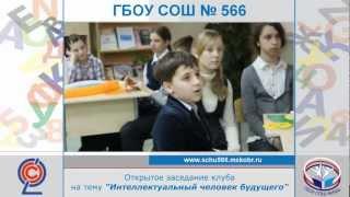 Учебное занятие по ФГОС-Т.А.Большакова-ГБОУ СОШ 566