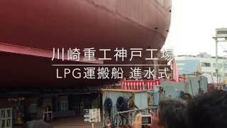 2016年9月22日 川崎重工神戸工場 LPG運搬船 「PYXIS ALFA」進水式.