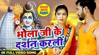 2019 का नया काँवर भजन - भोला जी के दर्शन करली - Bhola Ji Ke Darshan Karli - Sanjay Chauha Rocky