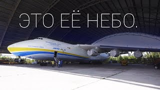 Queen of the Skies. AN-225 Mriya (review)