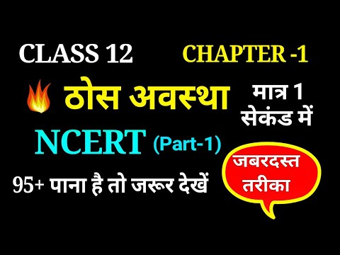 ठोस अवस्था । Chemistry Chapter 1|Class 12 ||Class 12 Solid state,/12th  Chemsitry Hindi medium