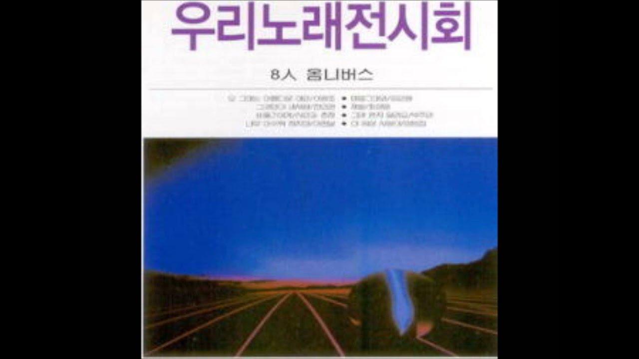 우리노래 전시회 1집 - YouTube