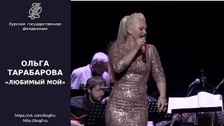 Ольга Тарабарова - Любимый мой