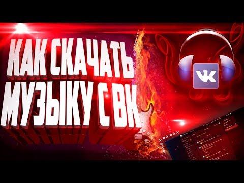 Как скачать музыку с ВКонтакте 2020 | Новый способ 2020