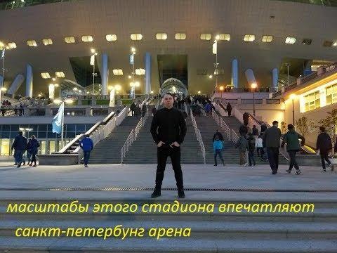 Масштабы этого  стадиона впечатляют..САНК-ПЕТЕРБУРГ АРЕНА /ЗЕНИТ-АРЕНА/#VLOG