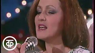 София Ротару Романтика (1984)