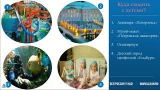 Смотреть видео Санкт-Петербург. Осень-Зима 2018-2019/ Школа менеджеров АЛЕАН онлайн