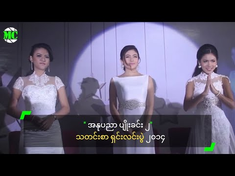 'A Nu Pyin