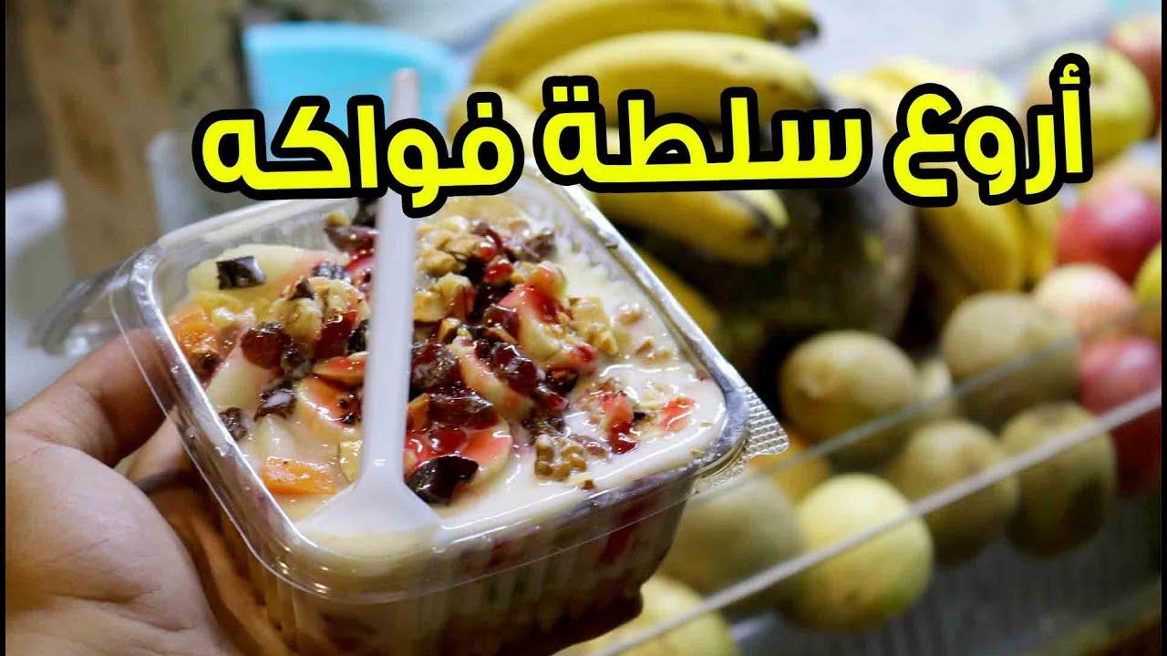 أروع سلطة فواكه منعشة ♥ تيفلت ♥ مأكولات الشوارع من المغرب