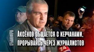 Аксёнов рассказал о трагедии в Керчи