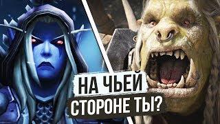 Альянс всё подстроил? «Бесчестье» и Побег Саурфанга / World of Warcraft