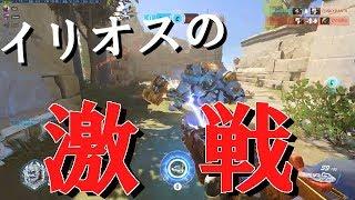 イリオスの激戦 【オーバーウォッチ】