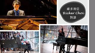 維多利亞 | Ricker Choi 對談 (片內有畫)#願榮光歸香港