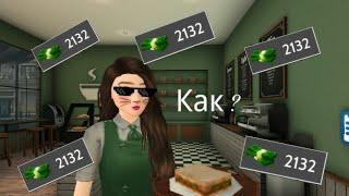Testando o aplicativo game money|avakin life😍😍