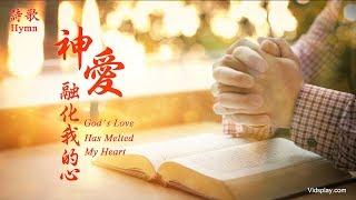 福音詩歌《神愛融化我的心》主的愛拯救了我