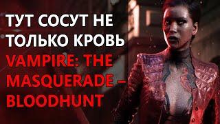 Соси. Глотай. Кончай.  Обзор игры Vampire: The Masquerade - Bloodhunt