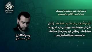 دعاء اليوم الثاني والعشرون من شهر رمضان المبارك | القارئ علي حمادي