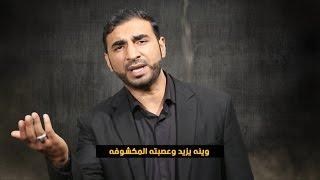 كليب راية / احمد العويناتي