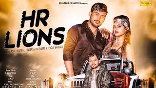 HR Lions Himanshi Goswami Ashu Narwal RB Sharma Latest Haryanvi Song Haryanavi 2019 Sonotek