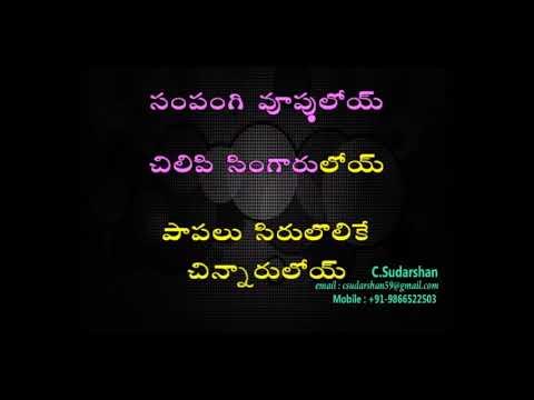 Sanna jaaji teeveloi Karaoke - Film Anuraagam