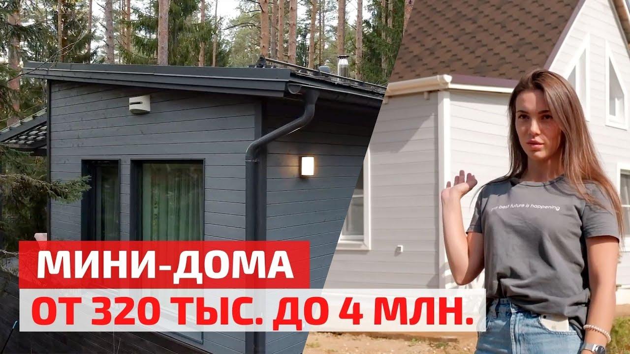 Подборка проектов мини-домов площадью от 24 до 80 м2: технологии, планировки и цены // FORUMHOUSE
