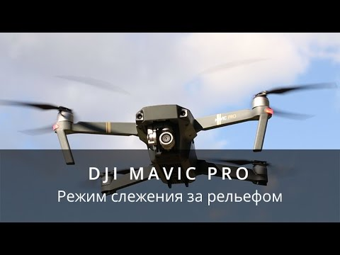 Mavic pro режимы полета заказать очки гуглес к беспилотнику в бердск