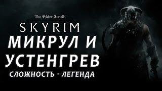 Skyrim (Special Edition) [#5] Микрул и глубины Устенгрев (ч.1)