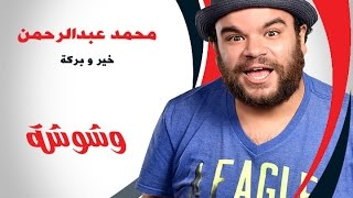 بالفيديو.. محمد عبد الرحمن: هذا المخرج أكبر من أن أقول رأيى فيه