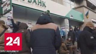 Киевские радикалы заварили двери российских банков