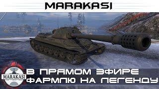 В прямом эфире фармлю на легенду танков + сбиваю звезды World of Tanks