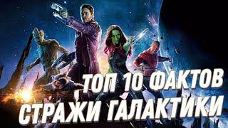 ТОП 10 Фактов про Стражей Галактики