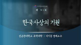 종교인문학특강 제91회 한국사상의 기원, 이기동 명예교수, 성균관대학교