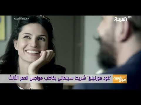 غود مورنينيغ فيلم للمخرج اللبناني بهيج حجيج  - 13:00-2019 / 11 / 18