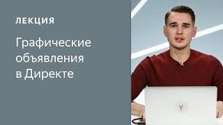 Графические объявления: как управлять показами – Рекламная сеть Яндекса и внешние сети