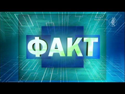Телеканал Новий Чернігів: Факт-новини за 08.12.2020  Телеканал Новий Чернігів