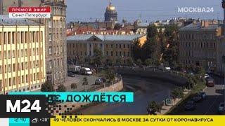 Что происходит в Санкт-Петербурге во время пандемии коронавируса - Москва 24