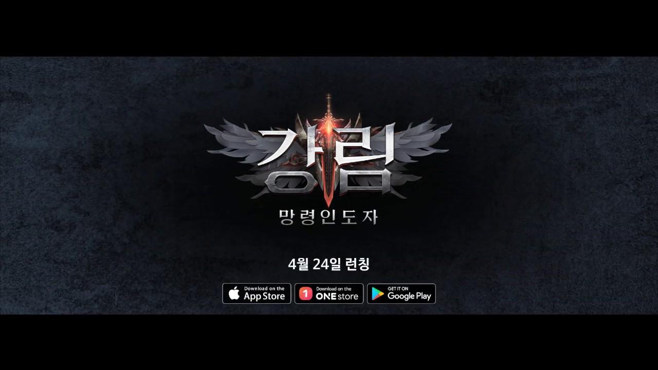 강림:2019년 모바일 게임 대작! 이동욱과 함꼐 진격해보세요!