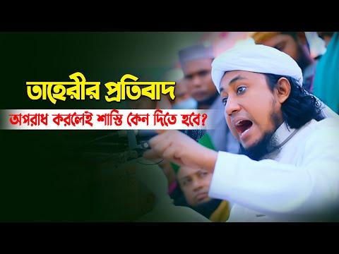 আমির হামজা গ্রেফতার - তাহেরীর কঠিন প্রতিবাদ Amir Hamza Arrested l কেন আমির হামজা গ্রেফতার Taheri Waz